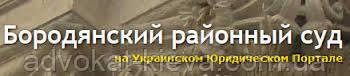 Бородянський суд