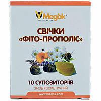 Свічки Медок Фіто-прополіс 10 супозиторіїв(свічок)