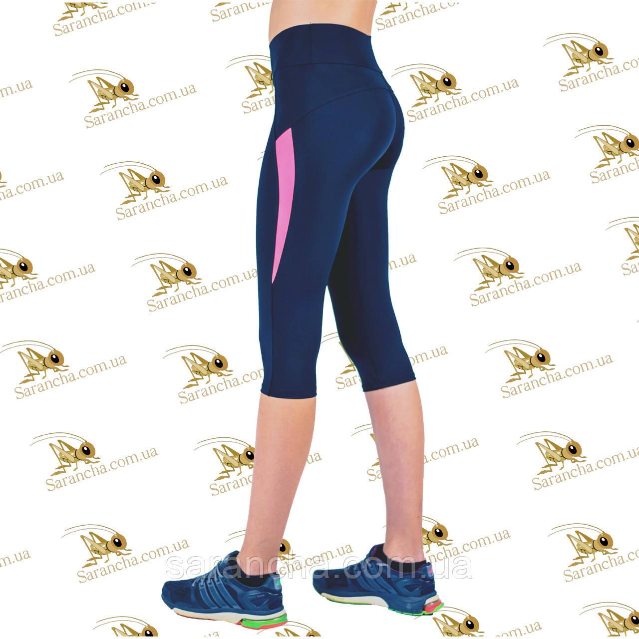 Бриджи для спорта женские синие с розовыми вставками