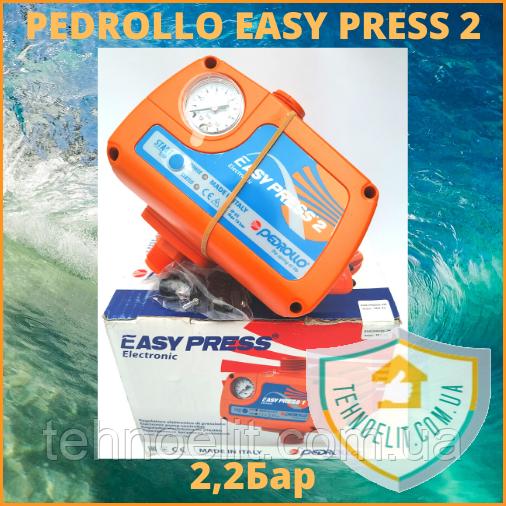Электронная автоматика для насосов Pedrollo EASY PRESS II.