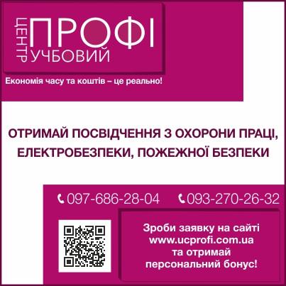 Отримати пакет документів  з охорони праці MINI, OPTI, МАXI