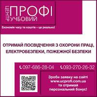 Отримати пакет документів  з охорони праці MINI, OPTI, МАXI, фото 1