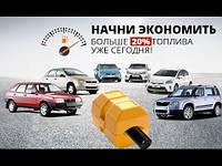 Экономитель топлива Fuel Stop Professional, система снижения расхода топлива