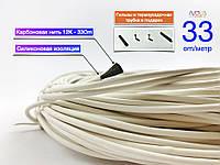 33 ом/метр | Карбоновый нагревательный (греющий) кабель - | Гарантия 20 лет | Nova Therm