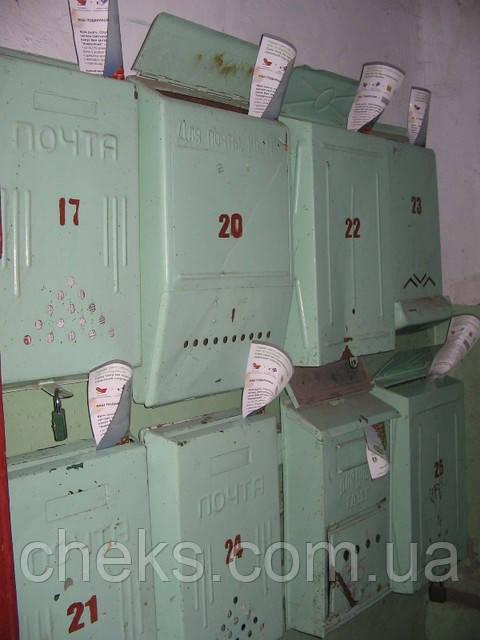 Распространение в Лисичанске по почтовым ящикам. Цена от 12 коп/шт!