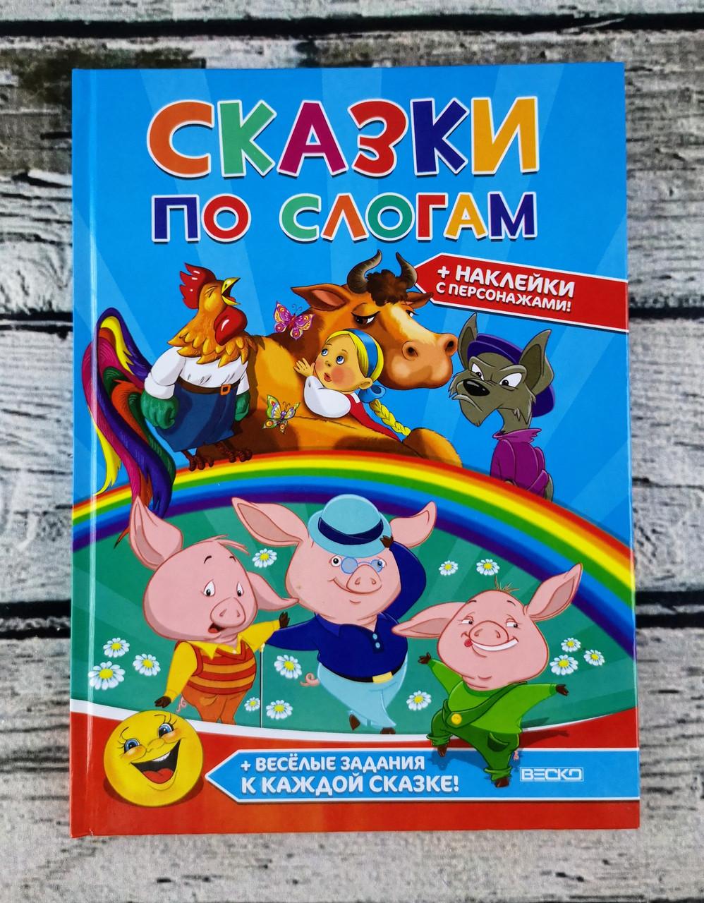 Сказки по слогам + наклейки персонажей 106155 Веско Украина