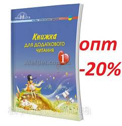 1 клас / Книжка для додаткового читання (НУШ) / Білоскаленко, Романюк / Грамота