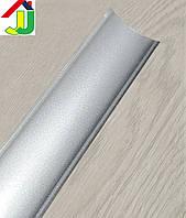 Плинтус для столешницы Идеал 081 Металлик серебристый с мягкими краями, бортик для столешницы IDEAL на кухню