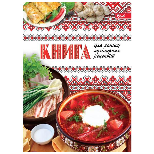 Книга для записи кулинарных рецептов, 80 листов