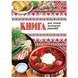 Книга для запису кулінарних рецептів, 80 аркушів