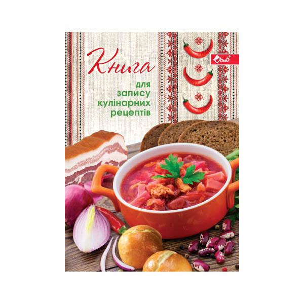 """Книга для запису кулінарних рецептів, 128 листів """"Борщ"""""""