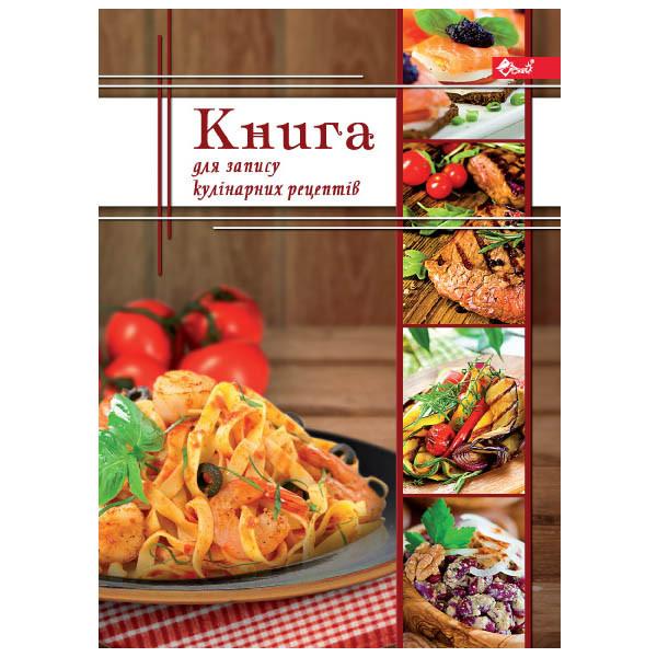 """Книга для запису кулінарних рецептів, 80 аркушів """"Спагетті"""""""