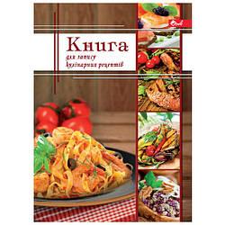"""Книга для записи кулинарных рецептов, 80 листов """"Спагетти"""""""