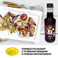 Куриные крылышки с печёными овощами и соевым соусом DanSoy