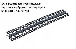 Гусеницы резиновые для германского бронетранспортера Sd. Kfz.10/Sd. Kfz.250. 1/72 ACE R001