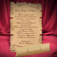Пригласительные на свадьбу под старину, приглашения в виде свитка (арт. 2468)