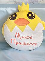 Игрушка подушка Цыпленок Принцесса -Подарок для девочки с надписью Милой Принцессе