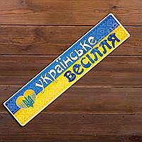 """Номера на свадебную машину """"Українське весілля"""" (арт. П1)"""