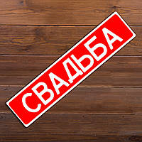 "Номера на свадебную машину ""Свадьба"" (арт. C1)"