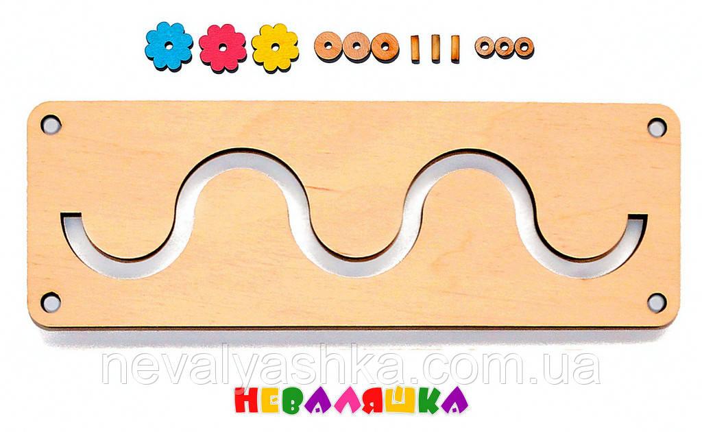 Заготовка для Бизиборда Деревянный Лабиринт Волна Маленький + Бегунок дерев'яний лабіринт для бізіборда