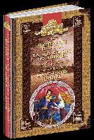 """О. Грін. Пурпурові вітрила. А. Сент-Екзюпері. Маленький принц. (""""Золота серія. Бібліотека пригод"""")."""