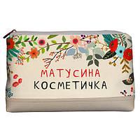 Косметичка дорожная женская «Lovely» Матусина косметичка оригинальный подарок прикольный