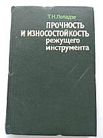 Прочность и износостойкость режущего инструмента. Т.Н.Лоладзе. 1982 год. Машиностроение