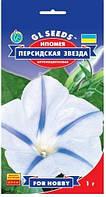 Семена Ипомеи 6 видов Ипомея Персидская звезда