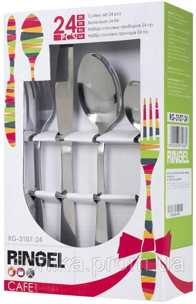Набір столових приборів 24предмета CAFE Ringel RG-3107-24