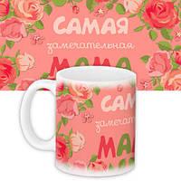 Чашка с принтом Самая замечательная мама оригинальный подарок прикольный