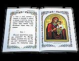 Акафист Пресвятей Богородице ради чудотворныя Ея иконы Песчанския, фото 4