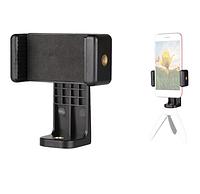 Держатель на телефон для штатива, монопода, 360° (качество)