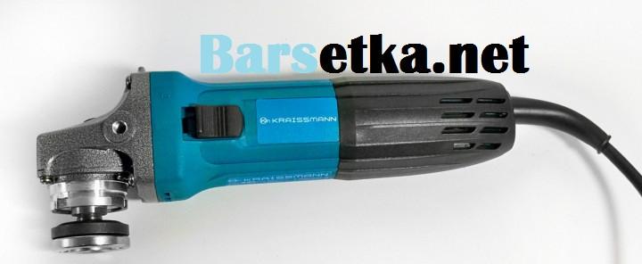 Угловая шлифовальная машина (болгарка) Kraissmann 125/1000 (под макиту, гарантия 12 месяцев)