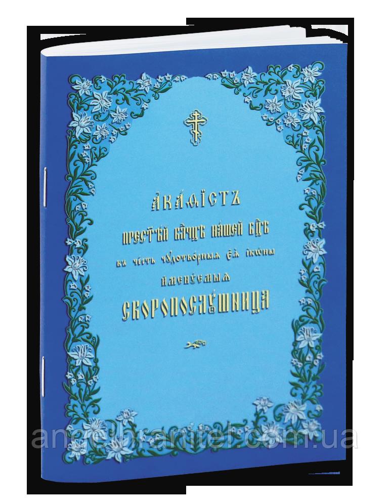 Акафист Пресвятей Владычице нашей Богородице в честь чудотворныя Ея иконы Скоропослушница