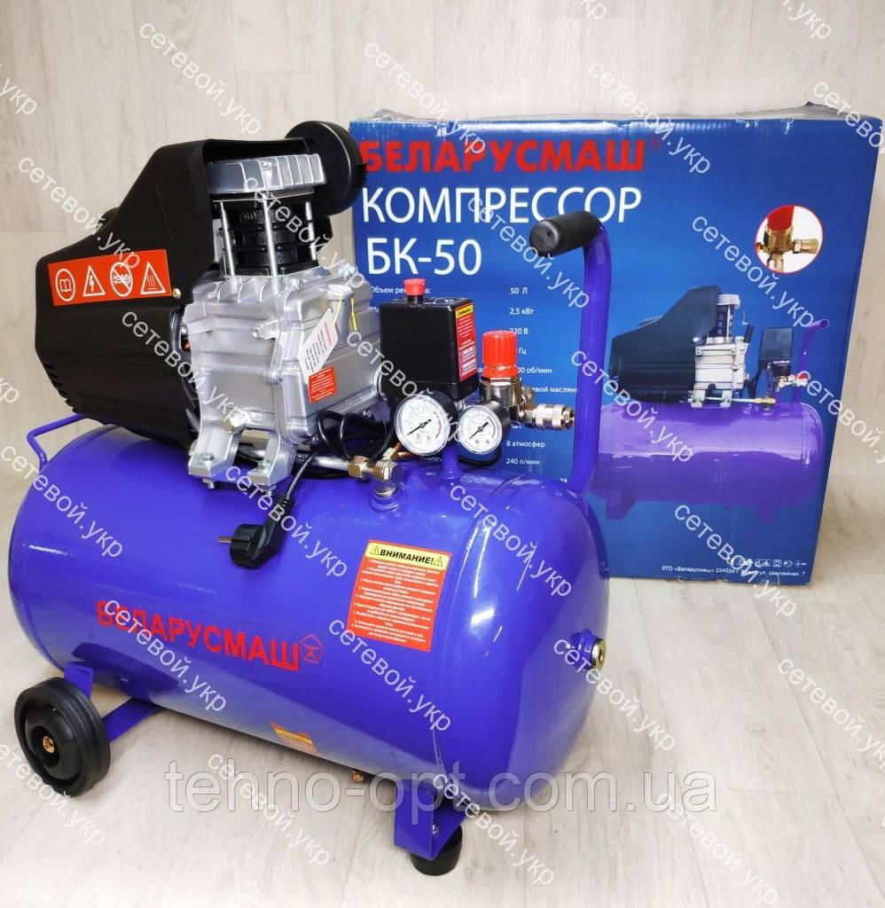 Воздушный компрессор Беларусмаш 50 литров