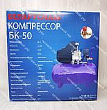 Воздушный компрессор Беларусмаш 50 литров, фото 3