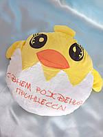 """Игрушка подушка Цыпленок Принцесса -Подарок для девочки с надписью """"С Днем рождения, Принцесса"""""""