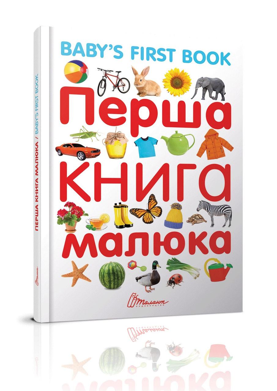 """Книга серії """"Найкращий подарунок: Перша книга малюка з англ.мовою укр"""