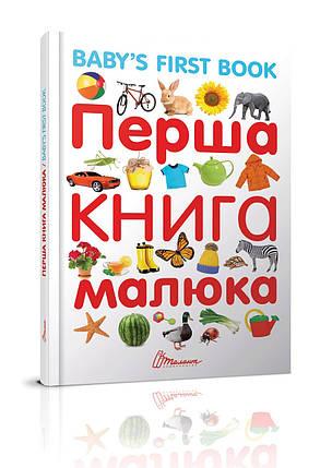"""Книга серії """"Найкращий подарунок: Перша книга малюка з англ.мовою укр, фото 2"""