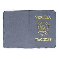 """Обкладинка на паспорт """"Sarif"""", світло-сіра, ОВ-8"""