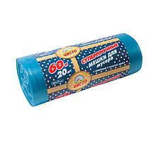Пакети для сміття Чисто міцні, 60л/20шт., чорні