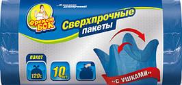 """ФБ Пакети для сміття""""з вушками""""LD 120л/10шт., синій металік"""