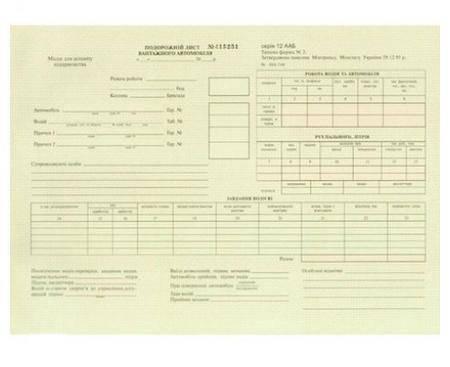 Дорожній лист легкового автомобіля Фолдер, А5, 00120, фото 2