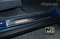 Накладки на пороги Hyundai Santa Fe III 2013- (Nata-Niko)