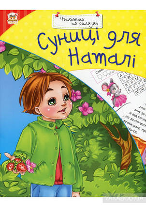 """Читаємо по складах книга """"Суниці для Наталі"""" (укр), фото 2"""