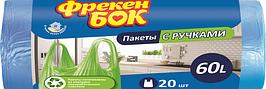 ФБ Пакети для сміття з ручками, 60л/20шт.,(25шт/ящ)0602