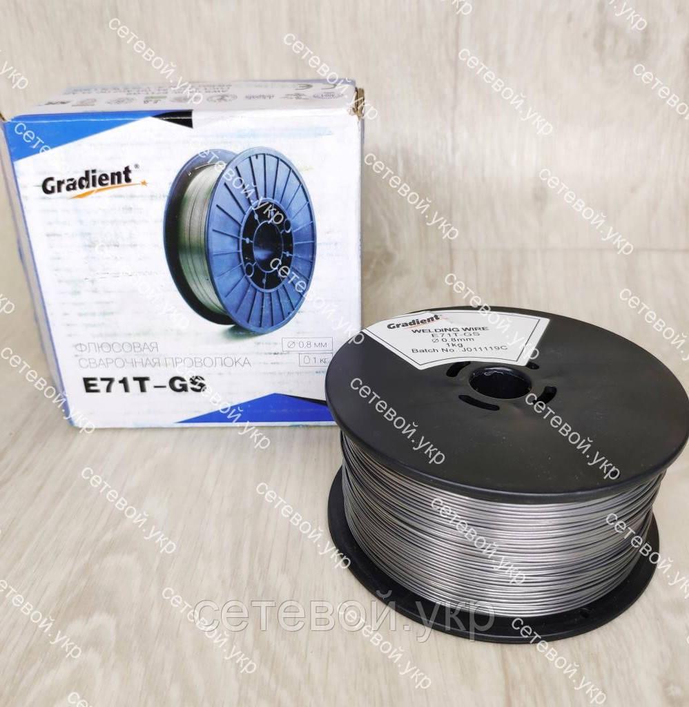 Флюсова зварювальний дріт для напівавтомата Gradient E71T-GS 0.8 мм