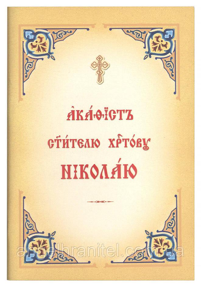 Акафист святителю Христову Николаю