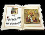 Акафист святителю Христову Николаю, фото 3