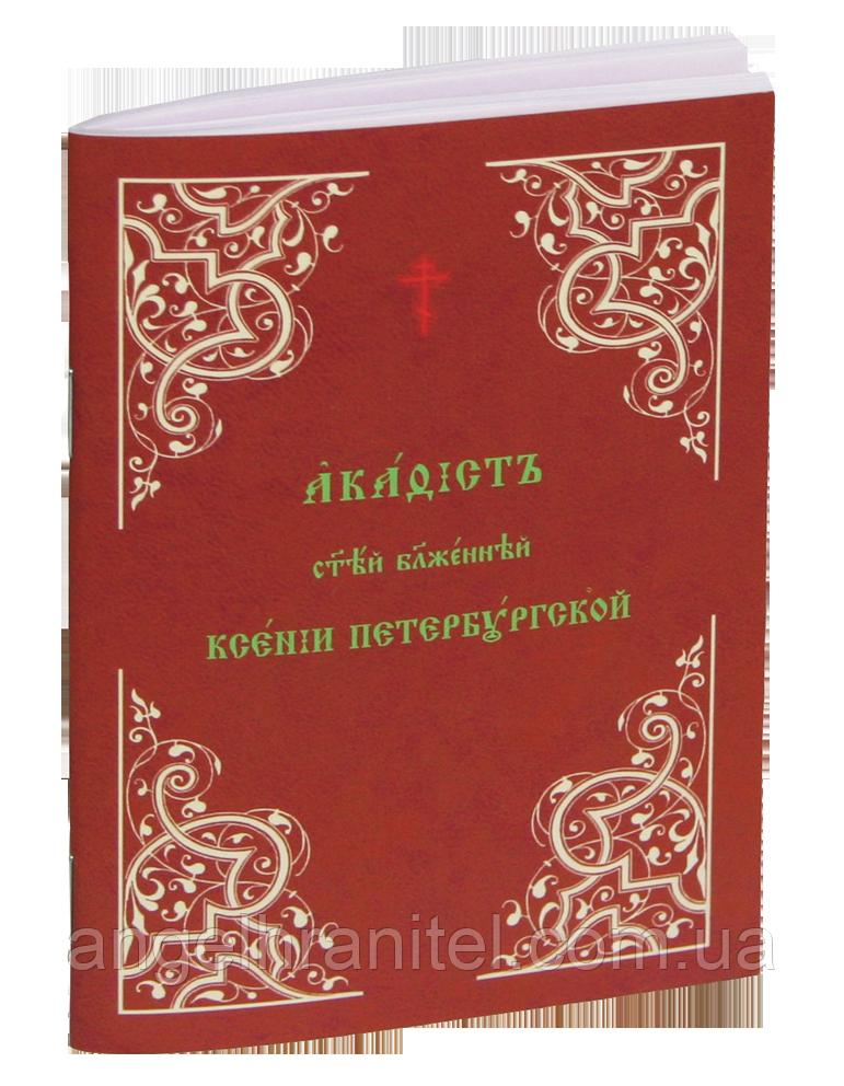 Акафист святой блаженней Ксении Петербургской